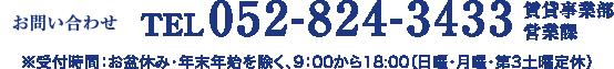 お問い合わせ TEL052-824-3433 賃貸業務部営業課