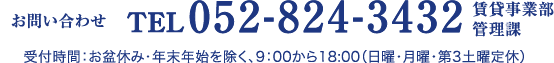 お問い合わせ TEL052-824-3432 賃貸業務部営業課